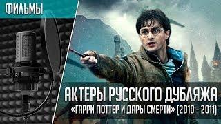 «Гарри Поттер и Дары Смерти» - Актеры русского дубляжа | Harry Potter and the Deathly Hallows