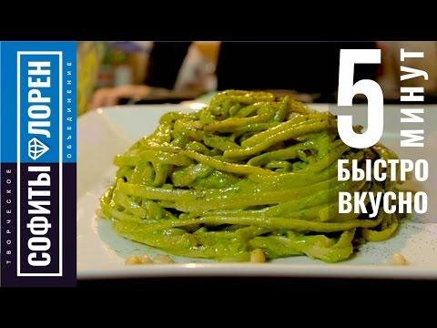 Рецепт Паста рецепт Соус песто с лингуине в домашних условиях Pasta / Вадим Кофеварофф