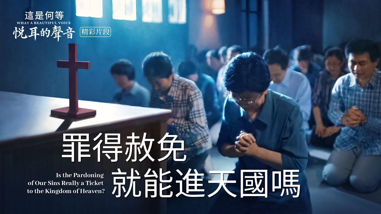 基督教会电影《这是何等悦耳的声音》精彩片段:罪得赦免就能进天国吗