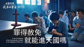 基督教會電影《這是何等悅耳的聲音》精彩片段:罪得赦免就能進天國嗎