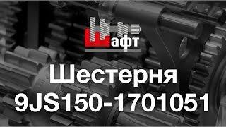 9JS150-1701051 - Шестерня для ремонта МаЗ(, 2016-08-19T09:32:53.000Z)