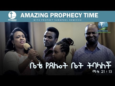 Presence Tv Channel ( Dealing With Family Curse ) Aug 21, 2017 With Prophet Suraphel Demissie