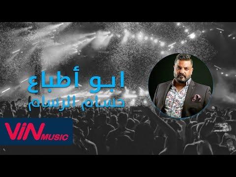 حسام الرسام - ابو أطباع | Hussam Al Rassam - Abo Atbaa