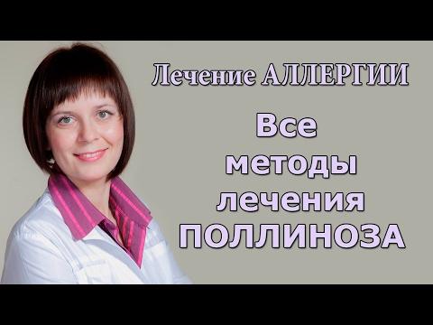 Все методы лечения ПОЛЛИНОЗА