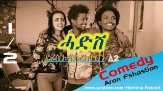 HDMONA New Eritrean Comedy 2018 :  ሓድሽ ብ Δ2  Hadsh by  Δ2 -- part 1