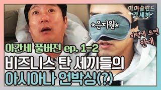 아시아나 비즈니스 탄 세끼들! 베개부터 기내식까지 본격 언박싱(?) | 아간세 풀버전 ep.1-2