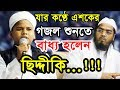 Beautiful Voice Heart Songs । Allama Hafizur Rahman Siddiki Kuakata nit media