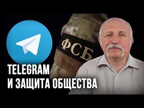 Telegram и защита общества. Михаил Величко