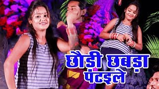 भोजपुरी का सबसे हिट गाना 2019 - Chhawadi Chhawada Pataile - Umesh Kamal,Labh Guru Lal - Bhojpuri