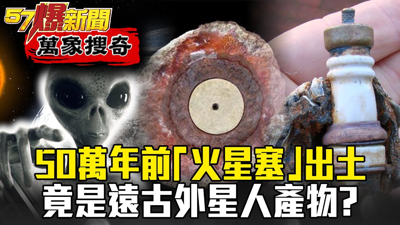 50萬年前「火星塞」出土!竟是遠古外星人產物? - 劉燦榮 江中博【57爆新聞 萬象搜奇】