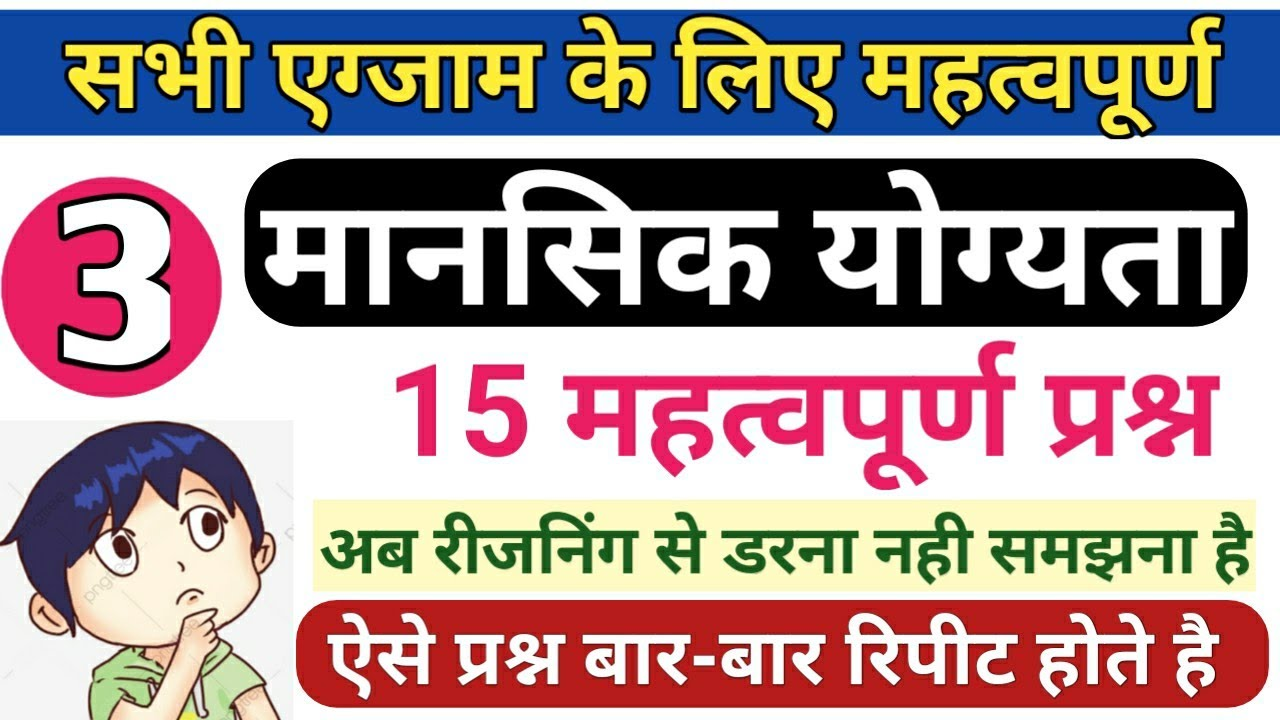 Download Mental ability most imp 15 question  Part-3 For All exam || मानसिक योग्यता 15 प्रश्न  by #Sk_barala