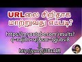 How to exchange your long URL to short URL (TAMIL)
