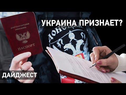 Новости Донбасса: Дайджест НД: Украина может начать использовать «документы ЛДНР», закрытие «Изоляции», обмен пленными