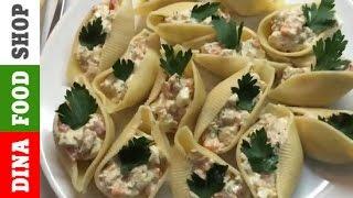 Салат из тунца в ракушках конкильони