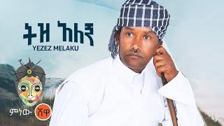 เพลงเอธิโอเปีย: Yizez Melaku (Tiz Alegn) เพลงเอธิโอเปียใหม่ 2021 (วิดีโออย่างเป็นทางการ)