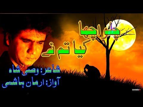 Chalo Acha Kiya Tum Ne | Wasi Shah Poetry | Arman Hashmi | Sad Urdu Poetry | Ghazal