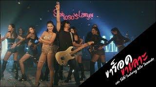 ขาร็อคขาเลาะ - เสก โลโซ featuring ลำไย ไหทองคำ【OFFICIAL MV】