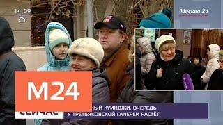 Смотреть видео Очередь у Третьяковской галереи на выставку Куинджи увеличивается - Москва 24 онлайн