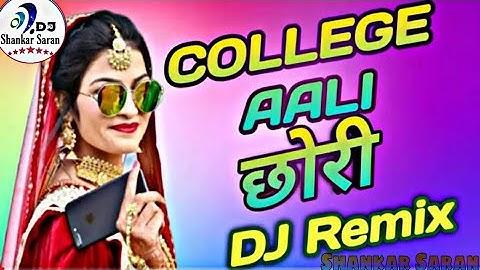 Ya Lambi Lambi Chori Mere Dil Me khatke Dj Remix song !! Collage Aali Chori Tik Tok Viral Song!!