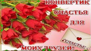 Для Любимых Друзей!-Скоро Весна!
