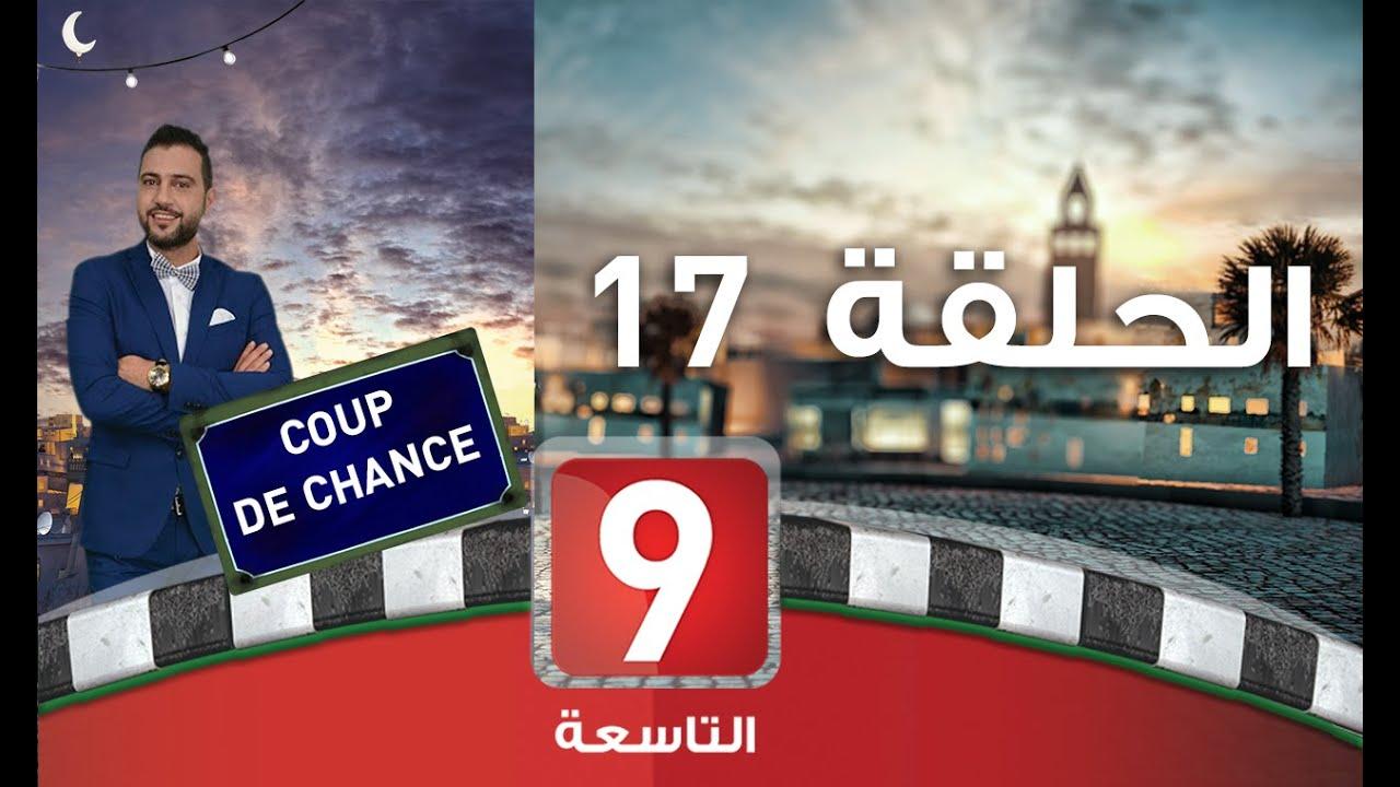Coup De Chance coup de chance - الحلقة 17 - youtube