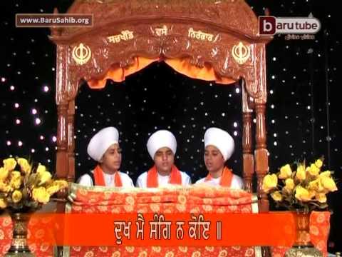 Salok Mahala 9 recited by Students of Akal Academy Baru Sahib