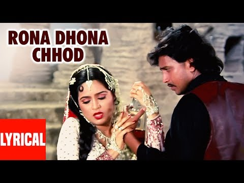 Rona Dhona Chhod Lyrical Video | Daata | Kishore Kumar, Alka Yagnik | Mithun Chakraborty