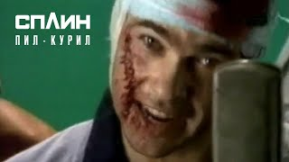 СПЛИН — Пил-курил [Клип]