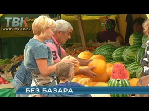 видео: Без базара. Сокольский рынок намерены привести в порядок