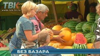 Без базара. Сокольский рынок намерены привести в порядок