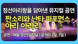 """정선아리랑센터에서 공연되는 정선아리랑 뮤지컬 공연 """"아…"""