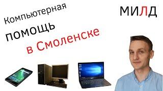 МИЛД.РФ Компьютерная помощь в Смоленске Ремонт и настройка ноутбуков и компьютеров.