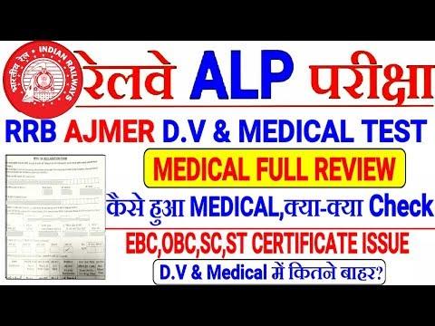 RRB ALP,TECH MEDICAL & D.V COMPLETE REVIEW//कैसे हो रहा है MEDICAL? कितने लोग बाहर?