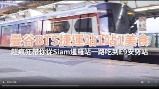 曼谷幫|曼谷BTS捷運站1站1美食帶你從Siam暹羅站吃到E9 安 ...