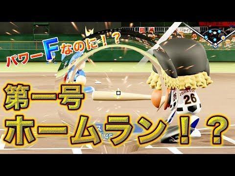 【初本塁打!?】'パワーF'がジャストミート!!打球の行方は!?【ジョンソン】