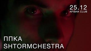 SHTORMCHESTRA | ППКА | 25.12 | Afisha Club