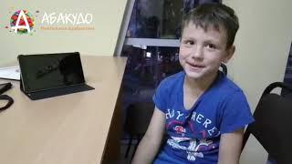 Ярослав 7 лет  отзыв об обучении в Абакудо
