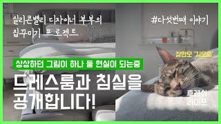 집꾸미기 Vlog EP.5  드디어 끝이보입니다! 드레…