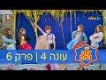 צוות הצלה 4: פרק 6 | ההופעה הגדולה (עם שי-יה ומור) | ניק ג'וניור