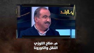 م. صلاح اللوزي - النقل والكورونا  - نبض البلد