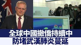防堵武漢肺炎蔓延 60多國實行入境管理|新唐人亞太電視|20200203