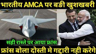 भारतीय AMCA पर आया बङा Update, Kaveri Engine
