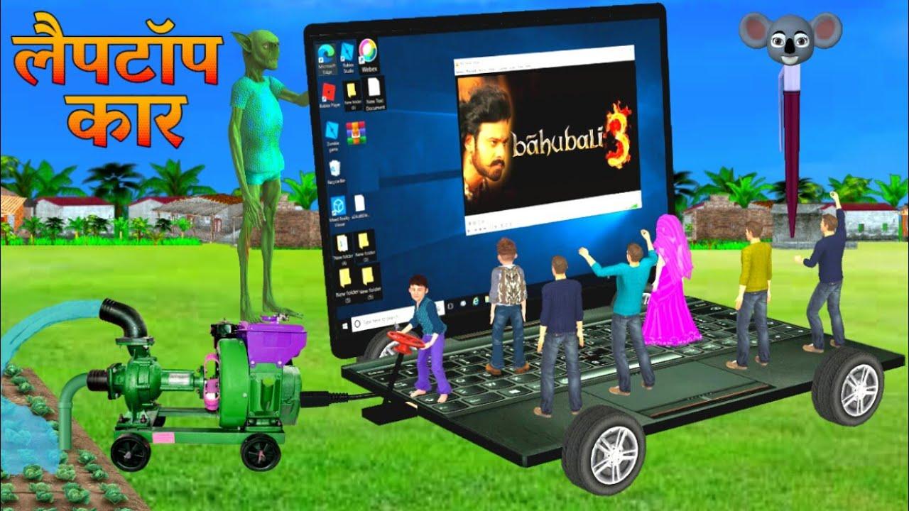 जादुई Laptop Car Kahani 3D Hindi Kahaniya Tiger और गरीब का लैपटॉप कार Bed Time Stories हिंदी कहानिया