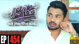 Sangeethe | Episode 454 15th January 2021 Thumbnail
