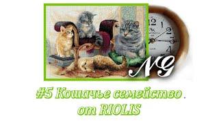 """Кошачье семейство от RIOLIS. СП """"В мире животных"""". Отчет №5. Вышивка крестом."""