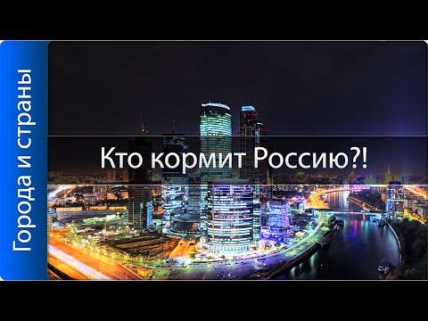 Кто кормит Россию?!