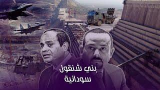 قوات خاصة تطوق سد النهضة والسودان يعلن النصر  ..  ماذا يحدث في إثيوبيا ؟