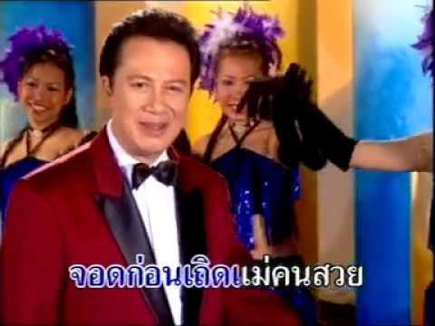 02 พายงัด - ศรชัย เมฆวิเชียร - ชุดอ้อนจันทร์
