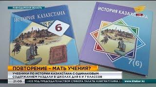Учебники по истории Казахстана с одинаковым содержанием раздали в школах для 6 и 7 классов