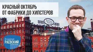 Сделано в Москве: Красный октябрь от фабрики до хипстеров